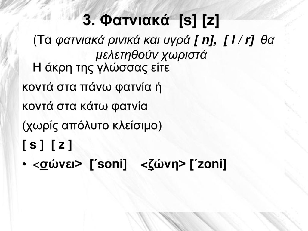 3. Φατνιακά [s] [z] (Τα φατνιακά ρινικά και υγρά [ n], [ l / r] θα μελετηθούν χωριστά
